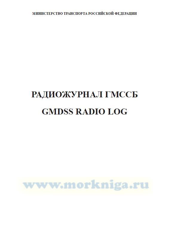 Радиожурнал ГМССБ