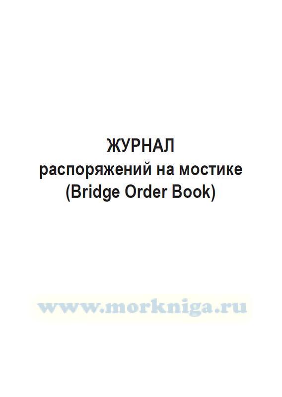 Журнал распоряжений на мостике (Bridge Order Book)