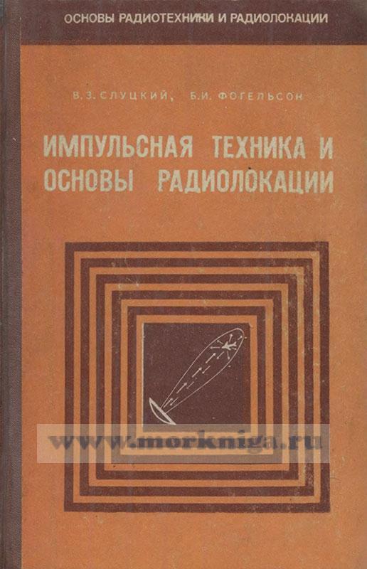 Импульсная техника и основы радиолокации