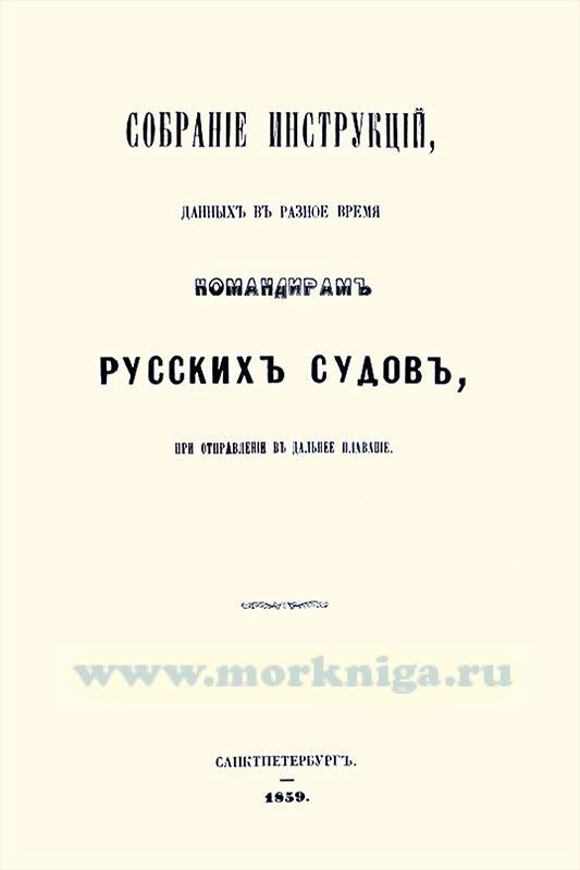 Собрание инструкций, данных в разное время командирам русских судов, при отправлении в дальнее плавание