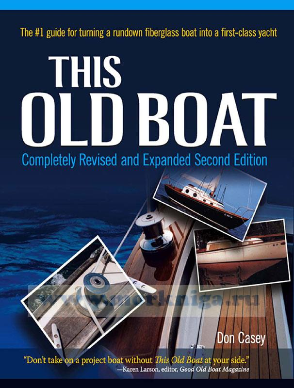 This old boat. Second edition/Эта старая лодка. Второе издание