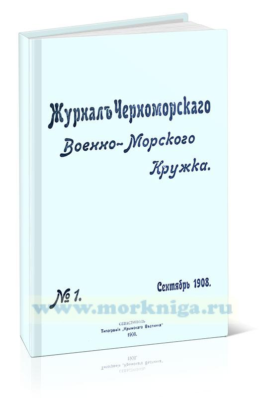 Журнал Черноморского Военно-Морского Кружка №1 (Сентябрь 1908)