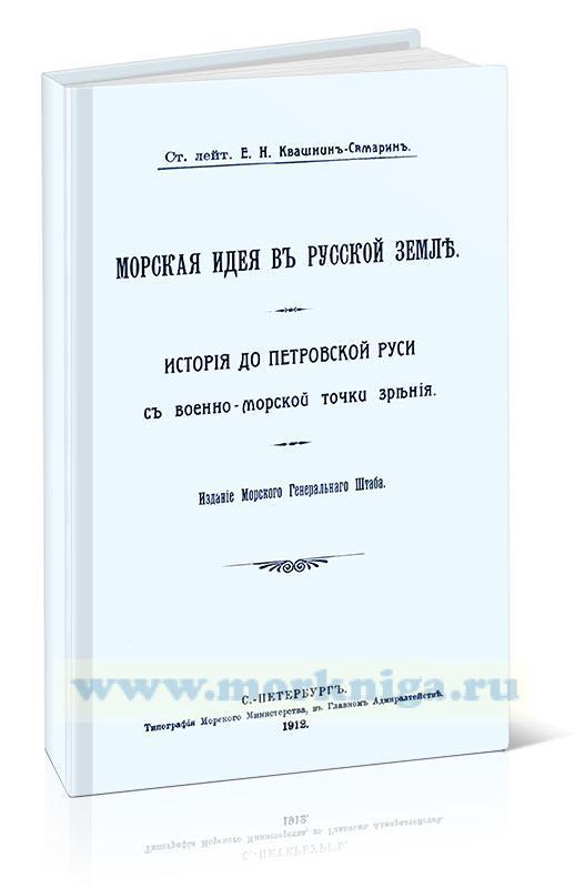 Морская идея в русской земле. История до Петровской Руси с военно-морской точки зрения