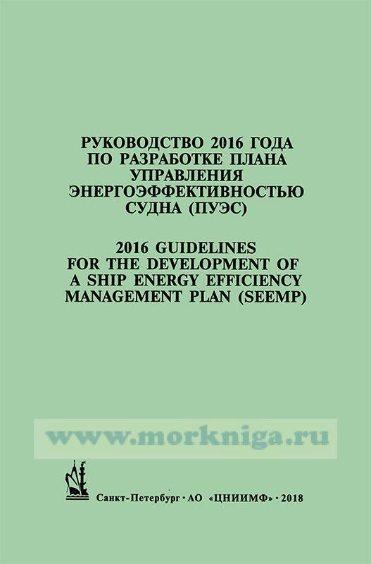 Руководство по разработке плана управления энергоэффективностью судна (ПУЭС)