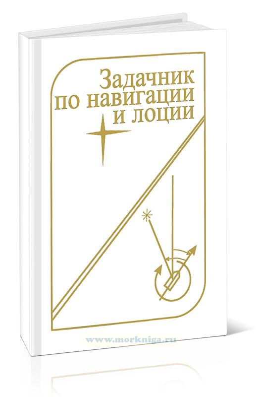 Задачник по навигации и лоции (3-е издание)