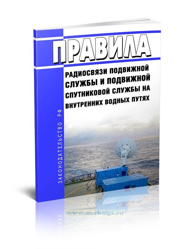 Правила радиосвязи подвижной службы и подвижной спутниковой службы на внутренних водных путях 2020 год. Последняя редакция