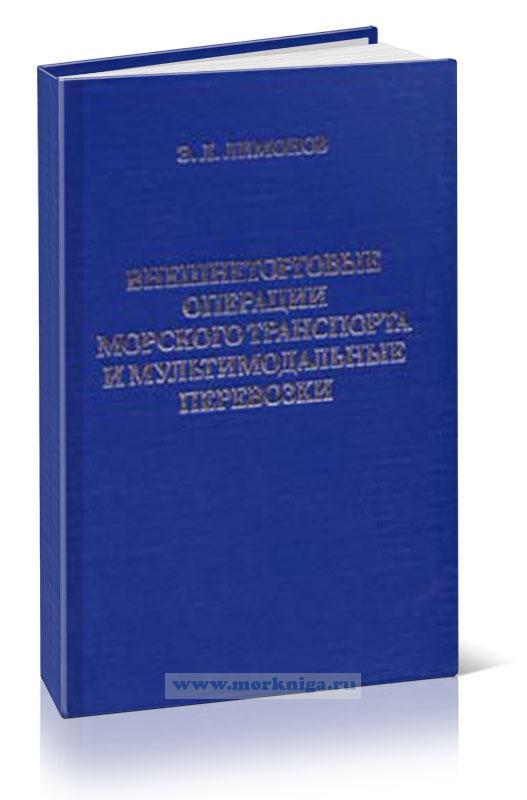 Внешнеторговые операции морского транспорта и мультимодальные перевозки