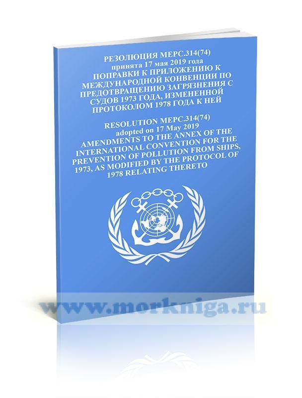 Резолюция MEPC.314(74) Поправки к приложению к Международной Конвенции по предотвращению загрязнения с судов 1973 года, измененной протоколом 1978 года к ней