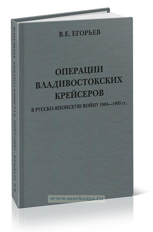 Операции владивостокских крейсеров в русско-японскую войну 1904-1905 гг