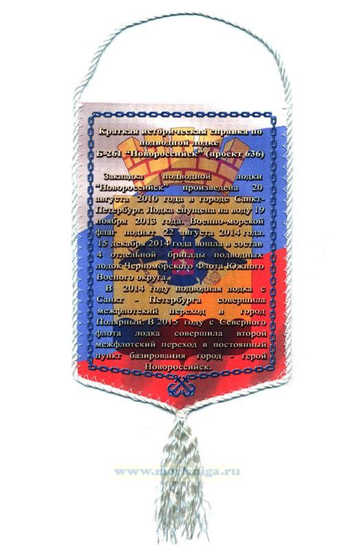 """Вымпел Подводная лодка Б-261 """"Новороссийск"""""""
