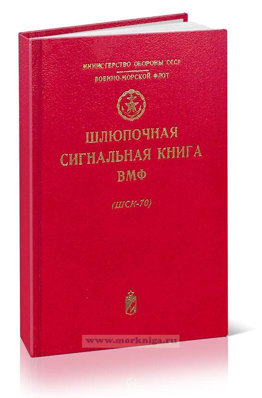 Шлюпочная сигнальная книга ВМФ