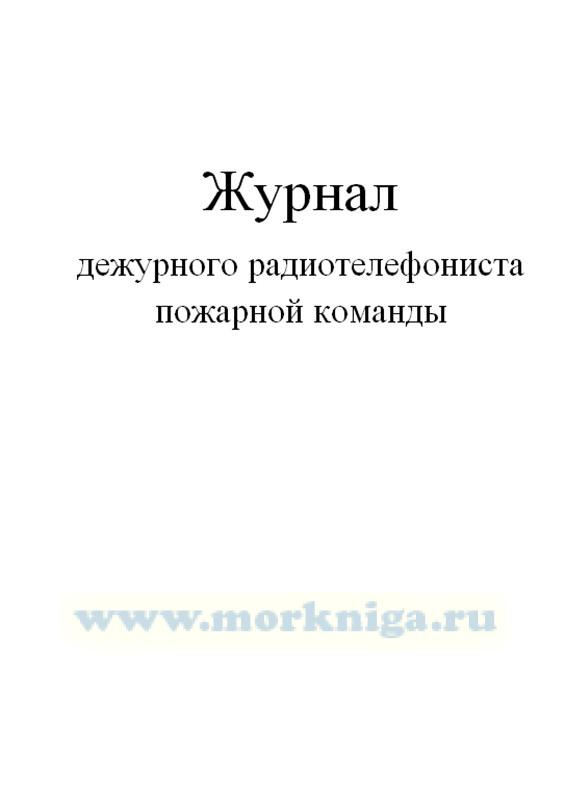 Журнал дежурного радиотелефониста пожарной команды