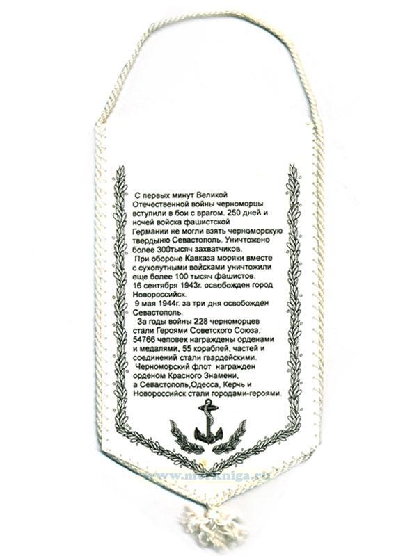 """Вымпел """"65 лет Великой Победы"""""""