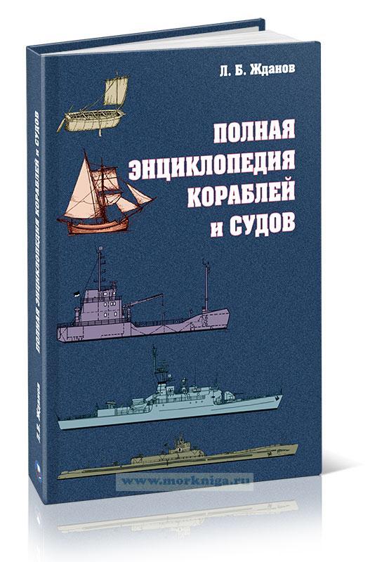 Полная энциклопедия кораблей и судов
