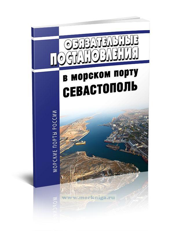 Обязательные постановления в морском порту Севастополь 2020 год. Последняя редакция