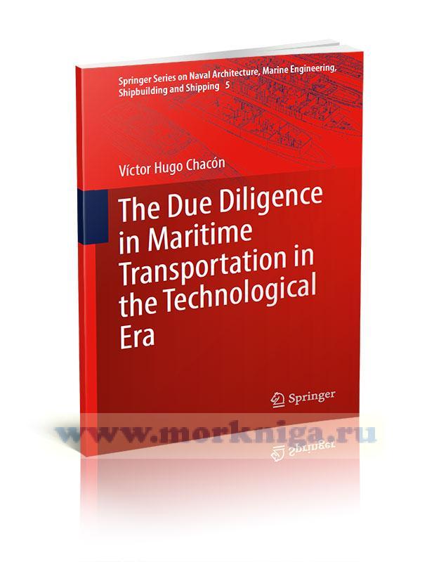 The Due Diligence in Maritime Transportation in the Technological Era/Должная осмотрительность в морских перевозках в технологическую эпоху