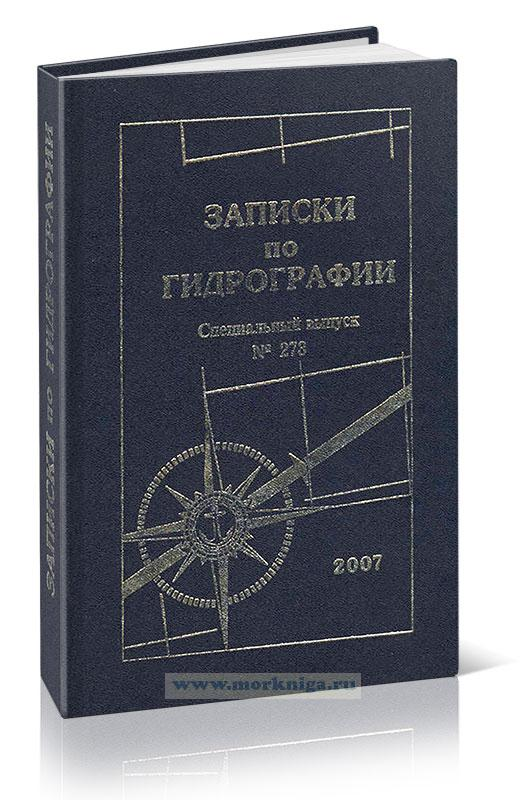 Записки по гидрографии. Специальный выпуск № 273