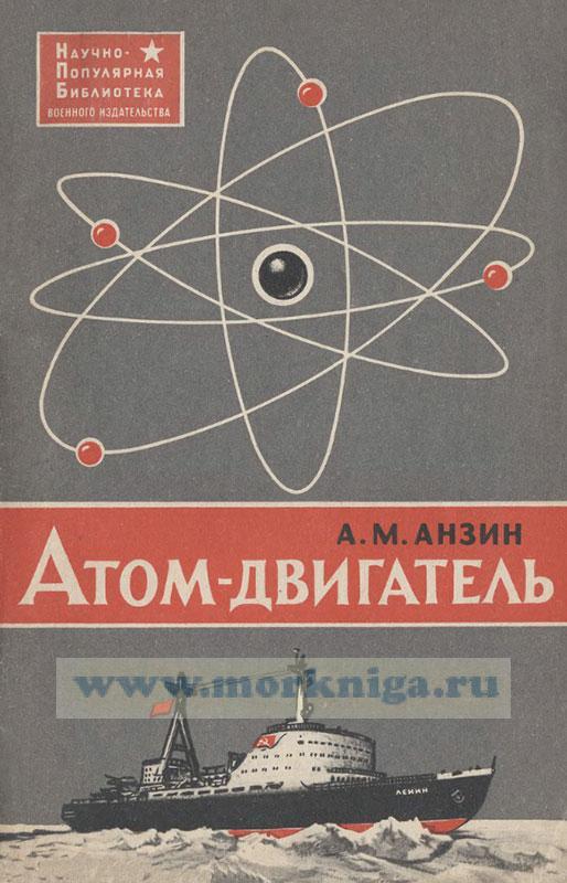 Атом - двигатель