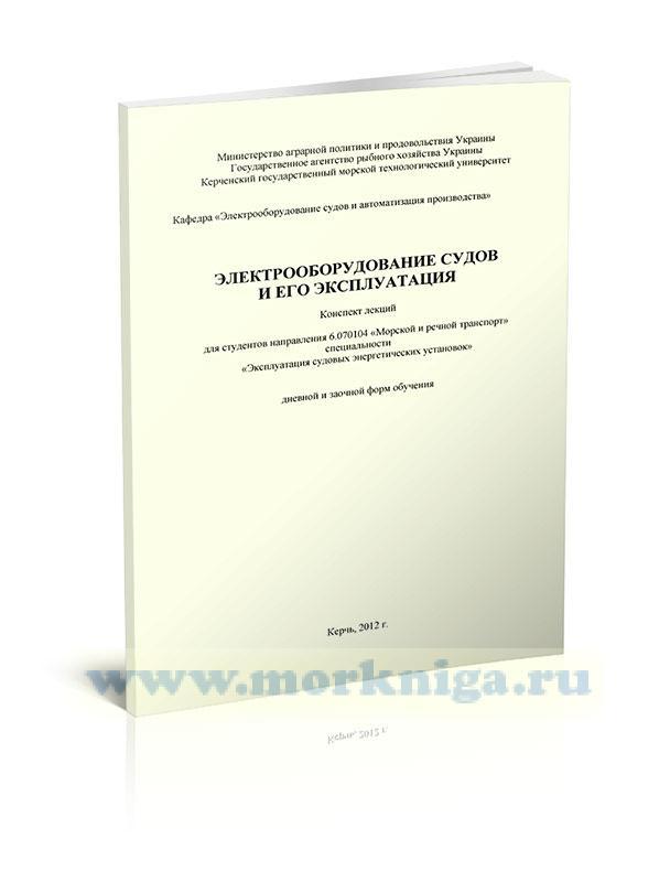 Электрооборудование судов и его эксплуатация. Конспект лекций
