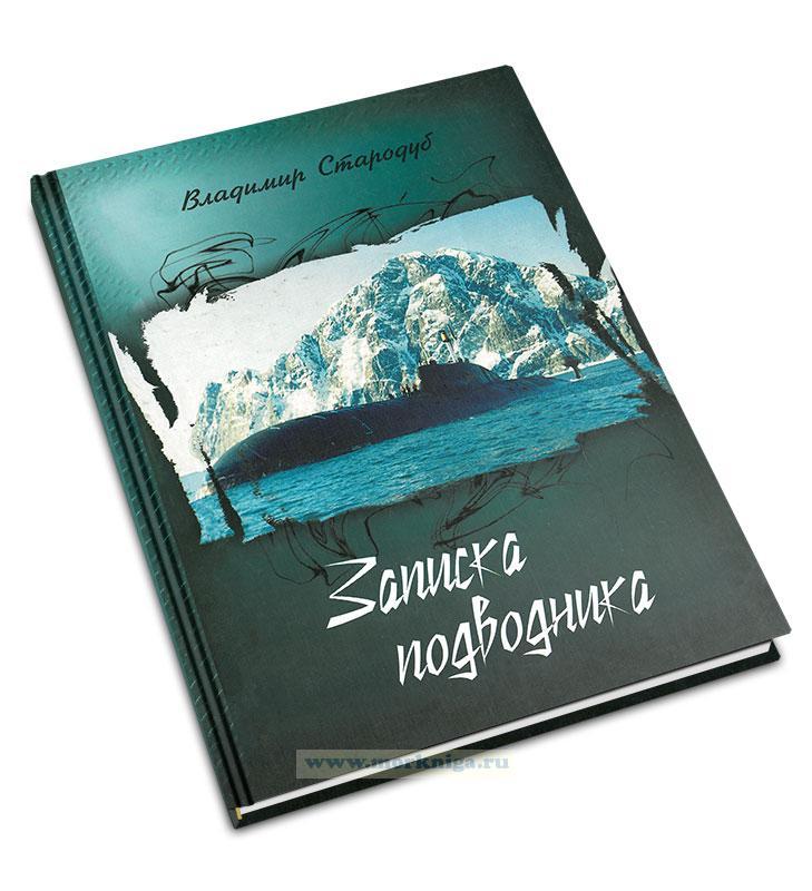 Записка подводника. Книга о буднях подводников атомоходов