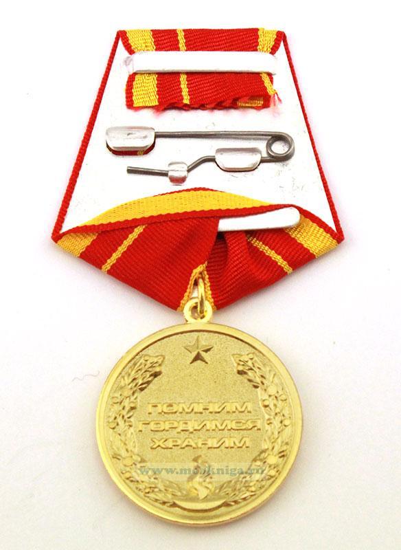 """Медаль """"75 лет Великой Победы. Помним, гордимся, храним"""" с удостоверением"""