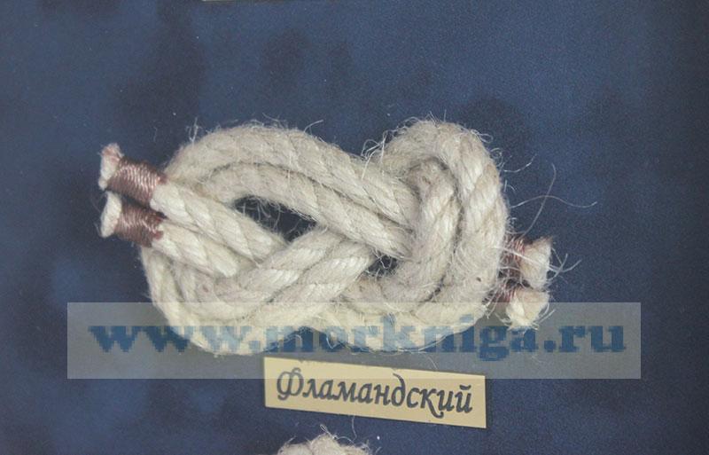 Сложные морские узлы