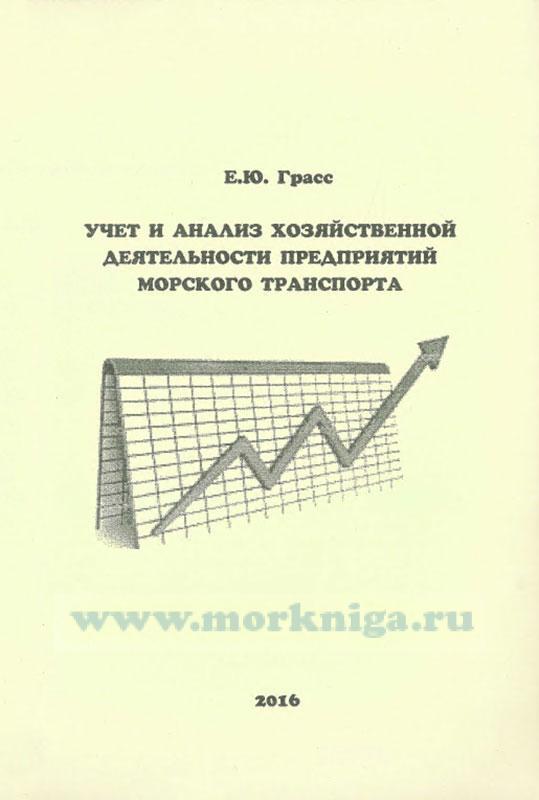 Учет и анализ хозяйственной деятельности предприятий морского транспорта (2-е издание, переработанное и дополненное)
