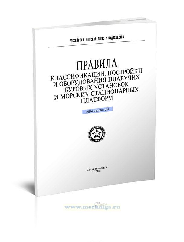 НД 2-020201-015 Правила классификации, постройки и оборудования плавучих буровых установок и морских стационарных платформ