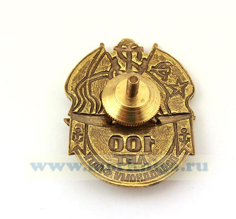 """Нагрудный знак """"100 лет подводному флоту России"""""""