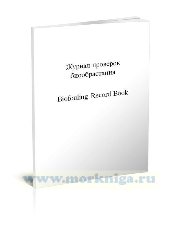 Журнал проверок биообрастания/Biofouling Record Book