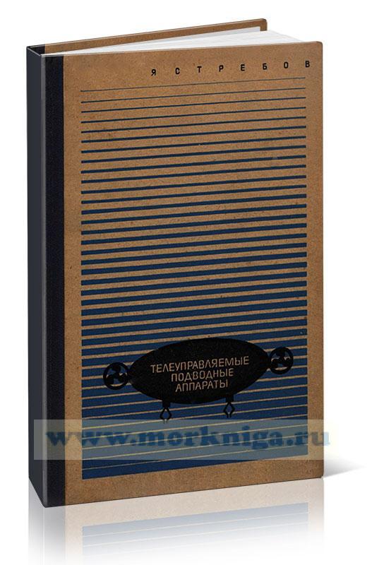 Телеуправляемые подводные аппараты (с манипуляторами)