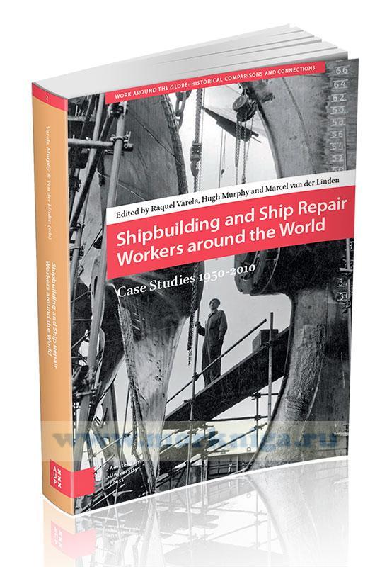 Shipbuilding and Ship Repair Workers around the World/Судостроители и судоремонтники всего мира