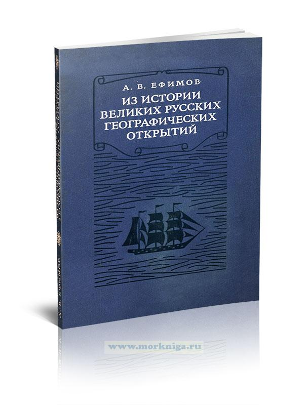 Из истории великих русских географических открытий