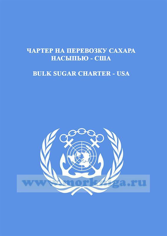 Чартер для перевозок сахара-сырца насыпью в порты США._Bulk Sugar