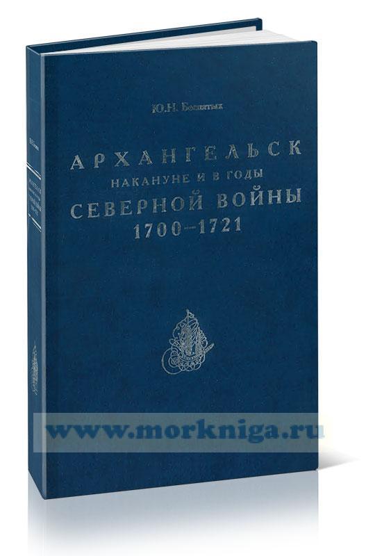 Архангельск накануне и в годы Северной войны 1700-1721