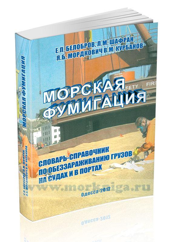 Морская фумигация: Словарь-справочник по обеззараживанию грузов на судах и в портах