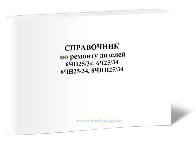 Справочник по ремонту дизелей 6ЧН 25/34, 6Ч 25/34, 8ЧН 25/34, 8ЧНП 25/34, СРД-431-253