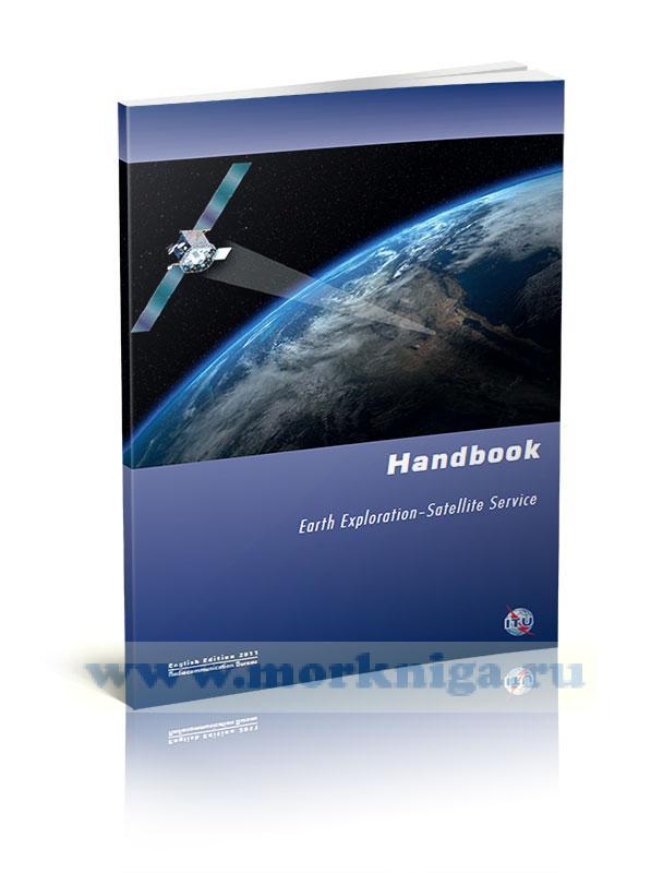 Handbook. Earth Exploration–Satellite Service/Справочник. Исследование Земли - Спутниковая служба