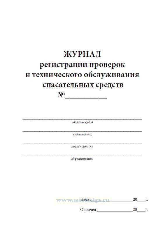 Журнал регистрации проверок и технического обслуживания спасательных средств