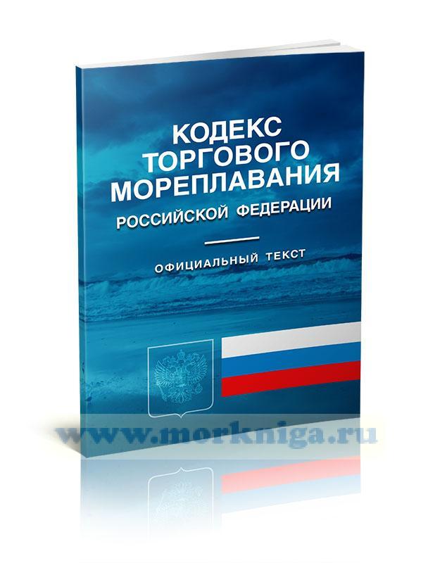 Кодекс торгового мореплавания Российской Федерации 2020 год. Последняя редакция