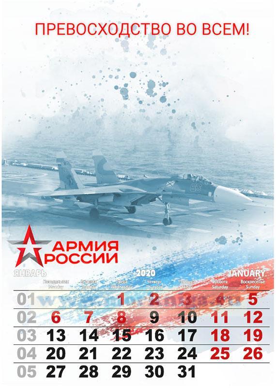 Календарь Вооруженные силы РФ на 2020 год