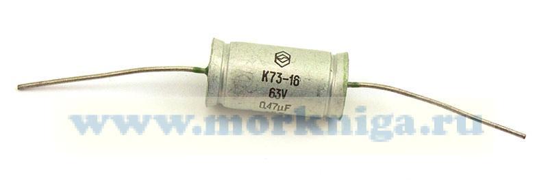 Конденсатор К73-16 0.47 мкФ 63 В