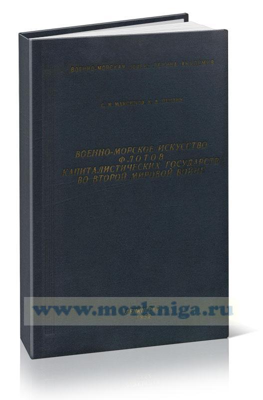 Военно-морское искусство флотов капиталистических государств во Второй Мировой войне