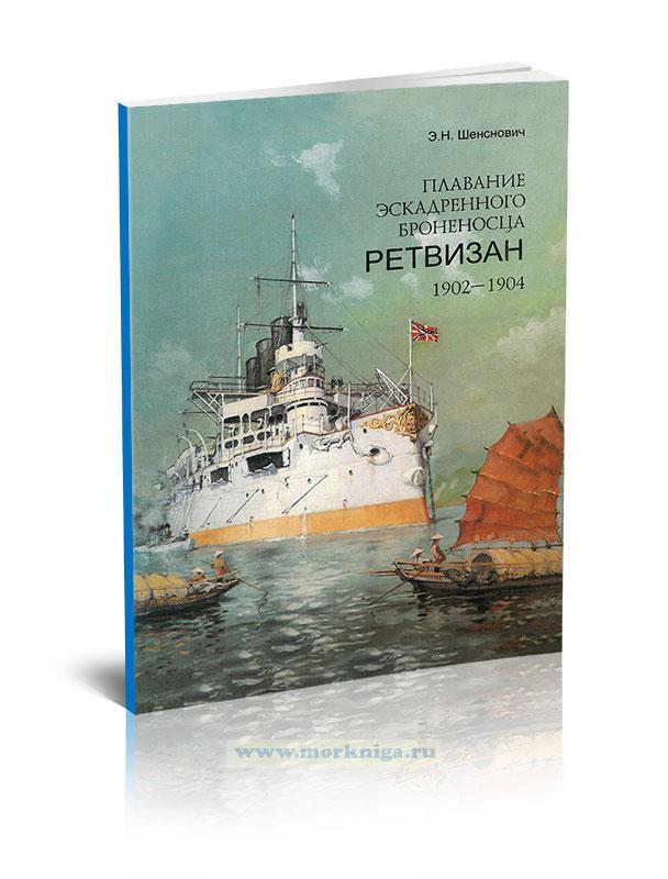 Плавание эскадренного броненосца Ретвизан с 1902 по 1904 г.г. (воспоминания командира)
