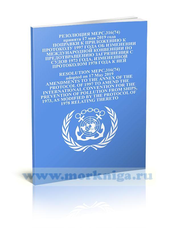 Резолюция MEPC.316(74) Поправки к приложению к протоколу 1997 года об изменении Международной Конвенции по предотвращению загрязнения с судов 1973 года, измененной протоколом 1978 года к ней