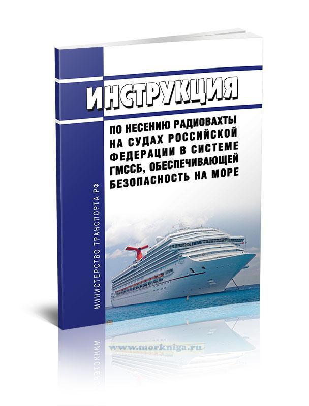 РД 31.6.02-01 Инструкция по несению радиовахты на судах РФ в системе ГМССБ, обеспечивающей безопасность на море 2020 год. Последняя редакция