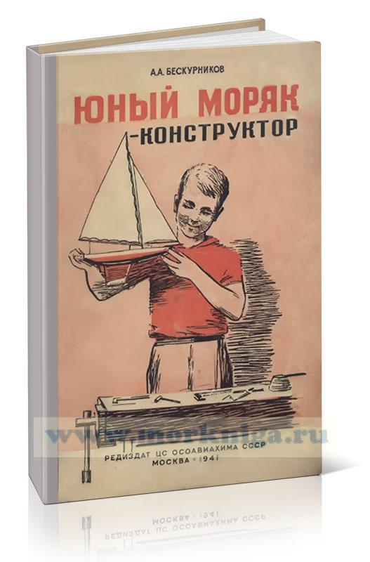 Юный моряк-конструктор