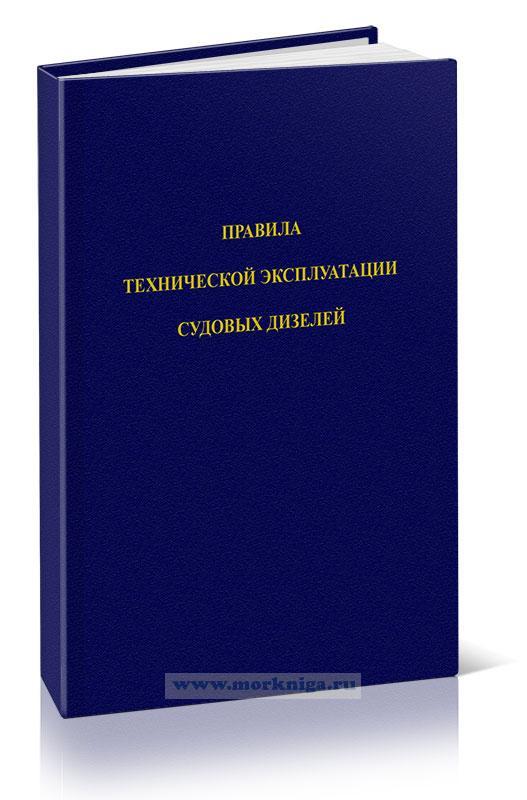 Правила технической эксплуатации судовых дизелей