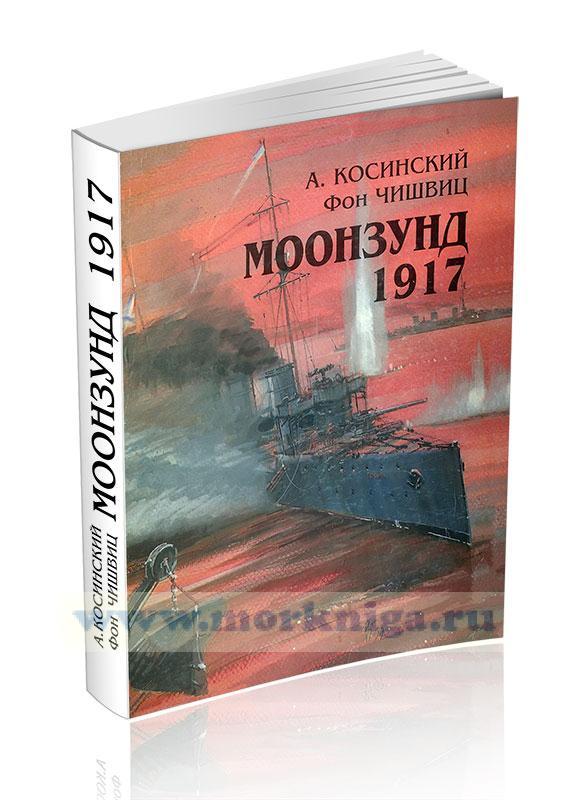 Моонзундская операция Балтийского флота 1917 года