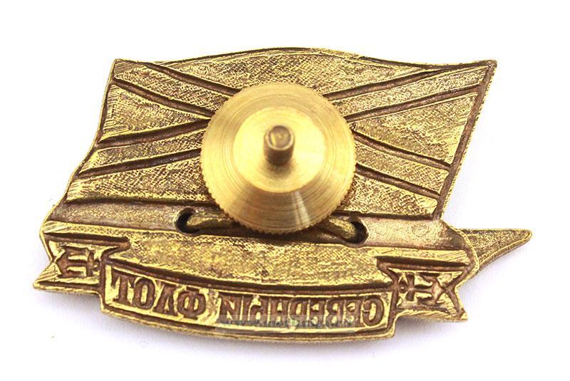 """Нагрудный памятный знак """"Северный флот"""""""